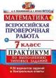 Математика 7 кл. Всероссийская проверочная работа. Практикум